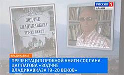 Состоялась презентация книги Сослана ЦАЛЛАГОВА «Зодчие Владикавказа 19-20 веков»