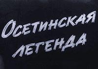 Во Владикавказ вновь пришла «Осетинская легенда»