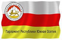 Новый образ парламента Южной Осетии