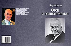 Георгий ЦАГОЛОВ: Отец и политэкономия