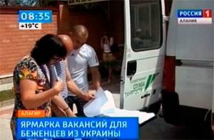 В Алагире организовали ярмарку вакансий для беженцев из Украины