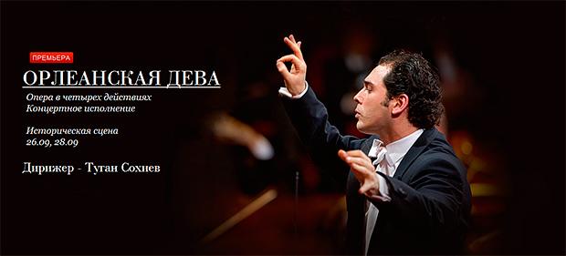 Туган СОХИЕВ покидает Немецкий оркестр Берлина ради Большого театра