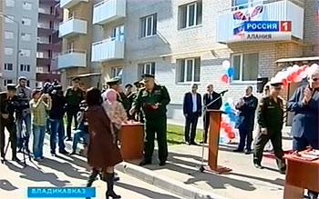 Во Владикавказе построен новый жилой комплекс для военнослужащих