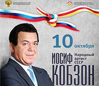 Иосиф КОБЗОН преподнесет бесценный подарок народу Южной Осетии