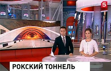 После масштабной реконструкции Рокский тоннель вновь связал Северную Осетию с Южной