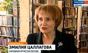Во Владикавказе состоялся юбилейный вечер Эмилии ЦАЛЛАГОВОЙ