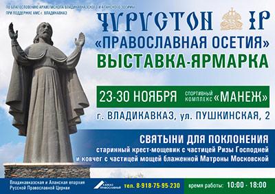 Во Владикавказе состоялось открытие выставки-ярмарки «Православная Осетия»