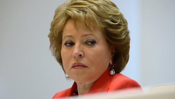 Валентина МАТВИЕНКО: «Южная Осетия является полноправным членом международного сообщества»