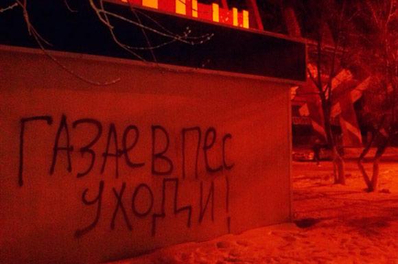 Недовольство тренером ФК «Актобе» Газзаевым выражают оскорбительными надписями