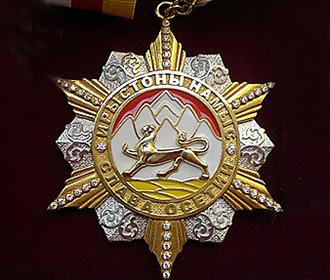 Кавалеры ордена «Слава Осетии»
