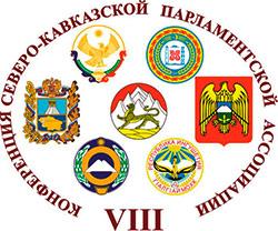 Сотрудничество депутатов Северного Кавказа укрепляется