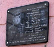 Летчик-истребитель Сергей БИЦАЕВ навсегда останется в памяти народа