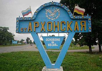 Заметки по истории населенных пунктов Северной Осетии – АРХОНСКАЯ