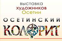 «Осетинский колорит» увидит Грозный