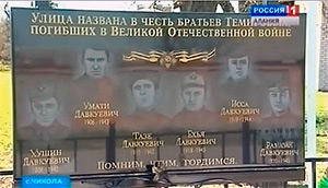 Семья, давшая стране шесть героев Отечества