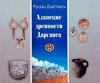 Здравствуй, древняя Осетия!