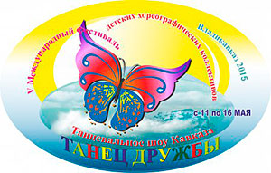 Фестиваль «Танец Дружбы» рождает города-побратимы