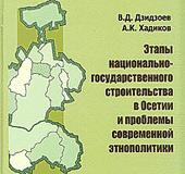 Фундаментальный труд по государственности Осетии
