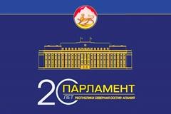 От лучших традиций – к новым граням парламентской деятельности