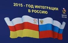 Госдума ратифицировала стратегический договор между Россией и Южной Осетией