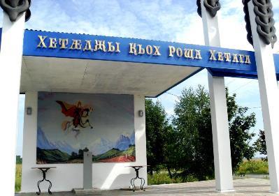 Жители Северной Осетии договариваются о единой дате празднования Дня Хетага