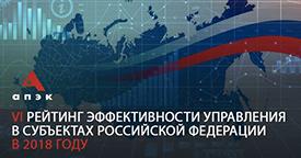 Северная Осетия откатилась на 80-е место в рейтинге эффективности управления