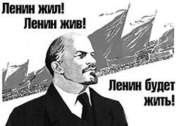 «Ленин умер, но идеи его побеждают в делах…»