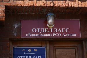 Во Владикавказе 510 человек обновили свои имена, отчества и фамилии